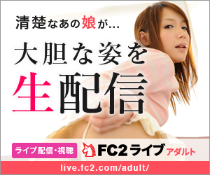 【おっぱいモロ出しライブチャット】FC2ライブ アダルト