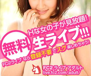 FC2ライブ アダルト