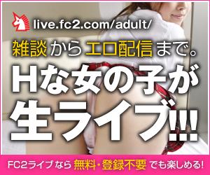 無料でかなり楽しめるFC2ライブ